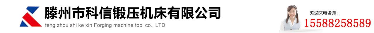 滕州科信锻压机床有限公司logo图